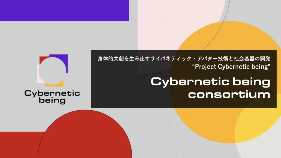 身体共創社会推進コンソーシアム -Cybernetic being consortium-