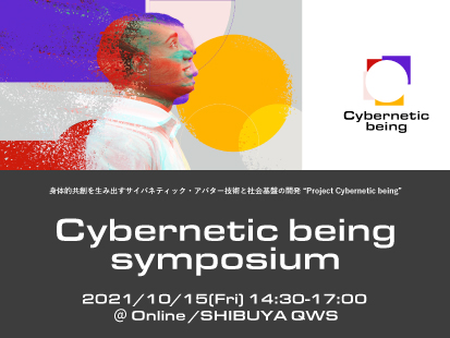 Cybernetic being symposium ―身体的共創で生み出すサイバネティック・アバター社会の未来―