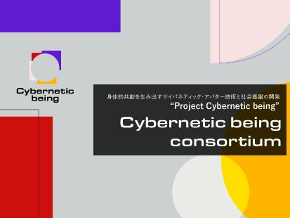 身体共創社会推進コンソーシアム -Cybernetic being consortium- が設立されます